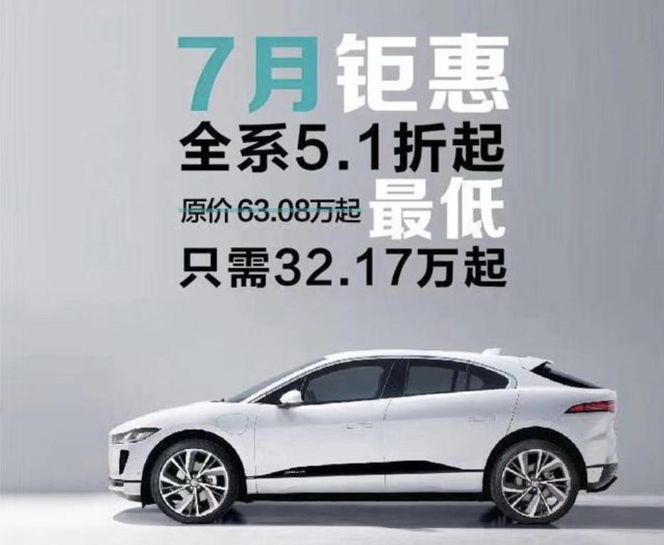 2022款捷豹I-PACE官图曝光,44.6万起能否挽回销量颓势?