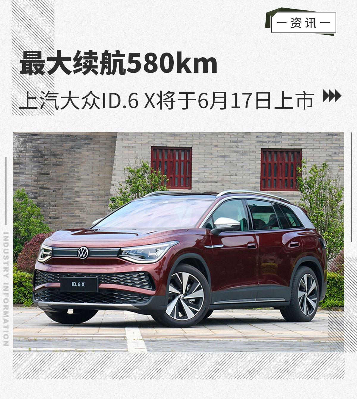 最高续航580km 上汽大众ID.6 X将于6月17日上市