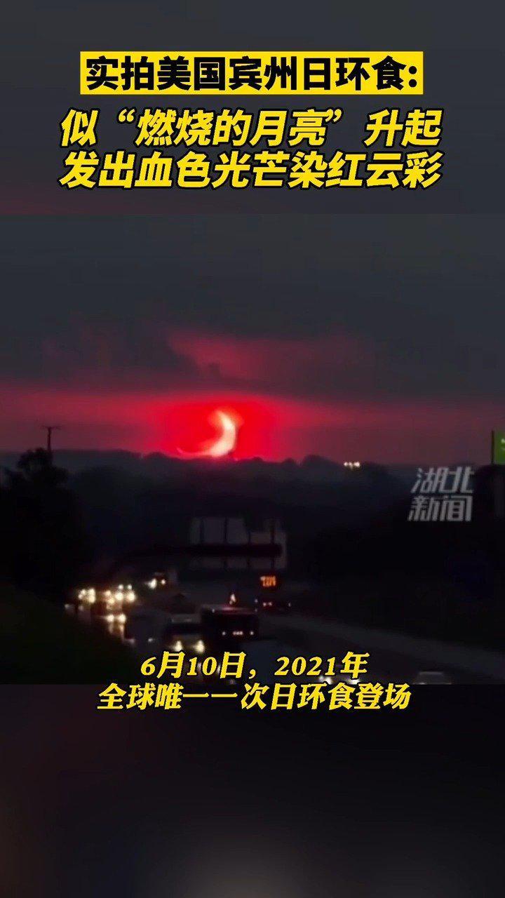 日环食似燃烧的月亮升起 发出血色光芒染红云彩