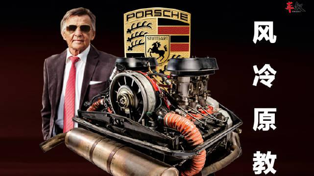 视频:保时捷风冷传奇:汉斯·梅兹格与水平对置六缸发动机