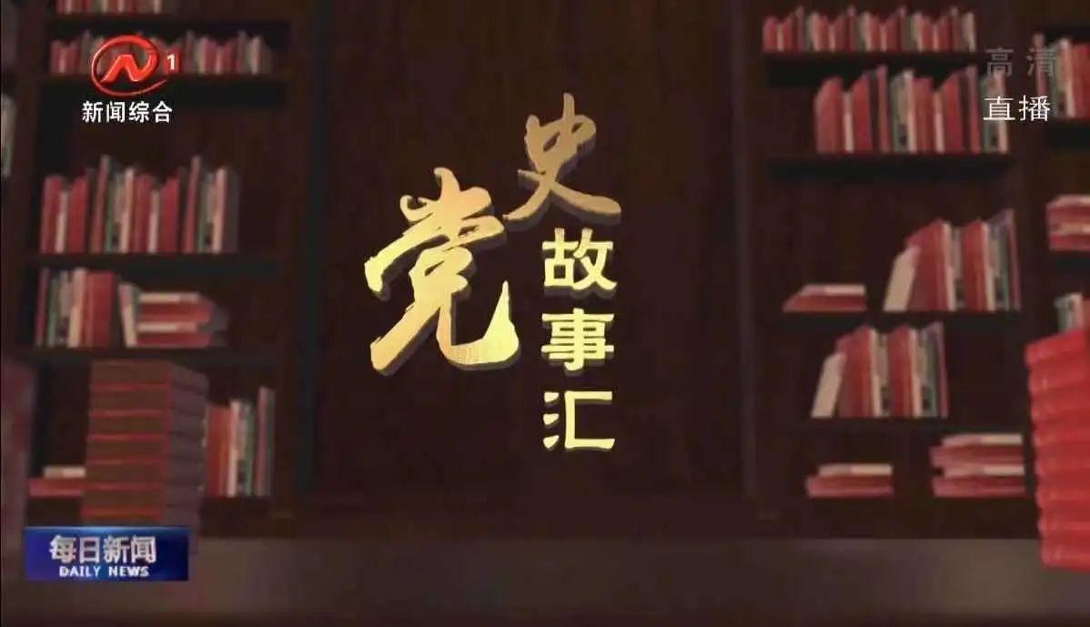 【党史故事汇】瓦窑堡会议:高举救国旗帜 建立抗日民族统一战线