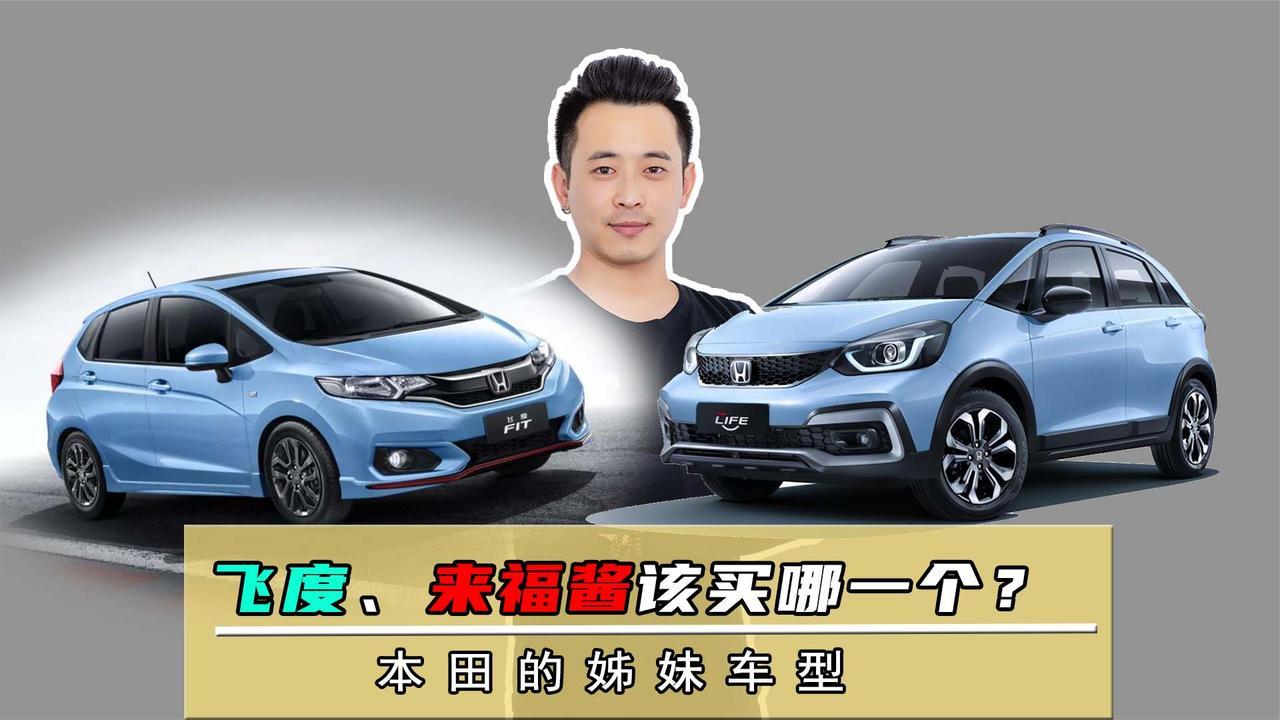 视频:刘一说车,本田的姊妹车型,飞度、来福酱有啥区别,谁更值得买?