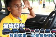 视频:《发光吧!中国品牌》番外篇——喜欢听车载音响的,到底能不能买中国品牌的车?
