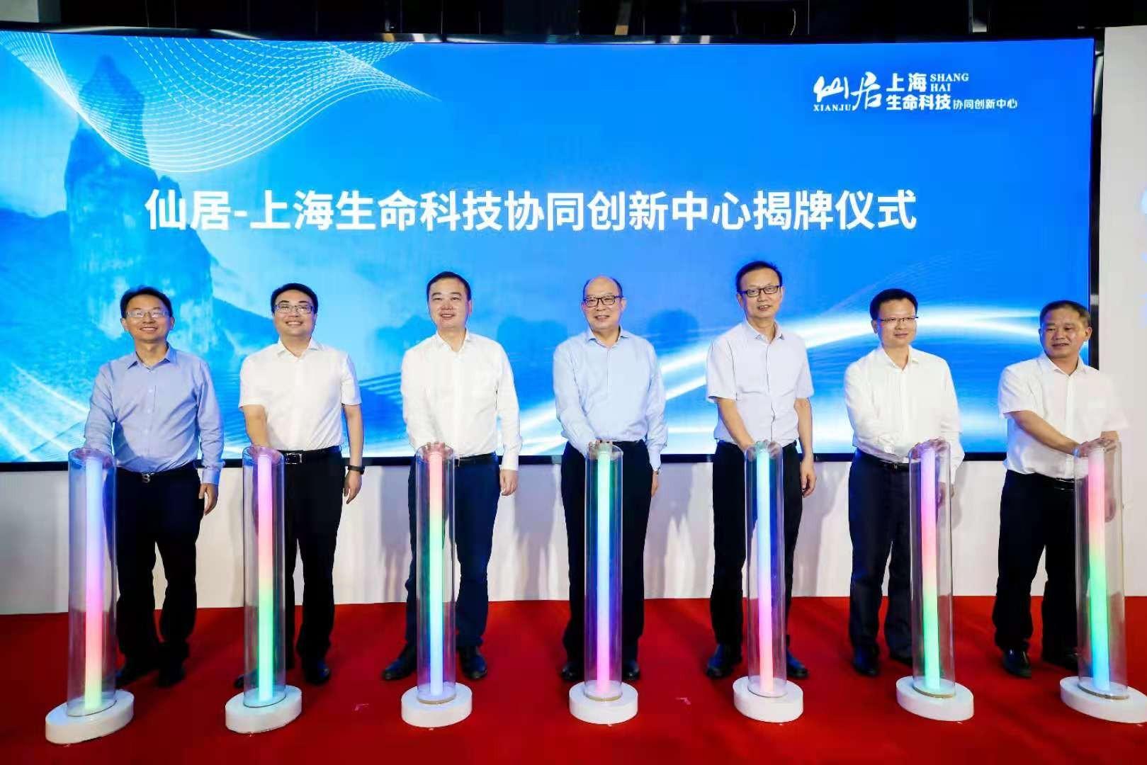 仙居-上海生命科技协同创新中心揭牌仪式在沪举行