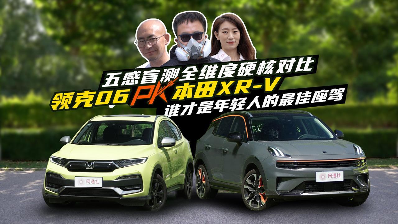 视频:领克06PK本田XR-V 谁才是年轻人的最佳座驾