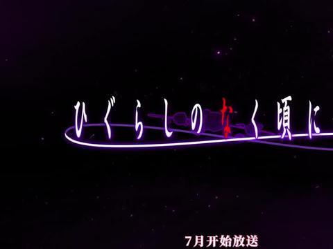 【7月第二季中字首发】寒蝉鸣泣之时 卒 PV2【MCE汉化组】