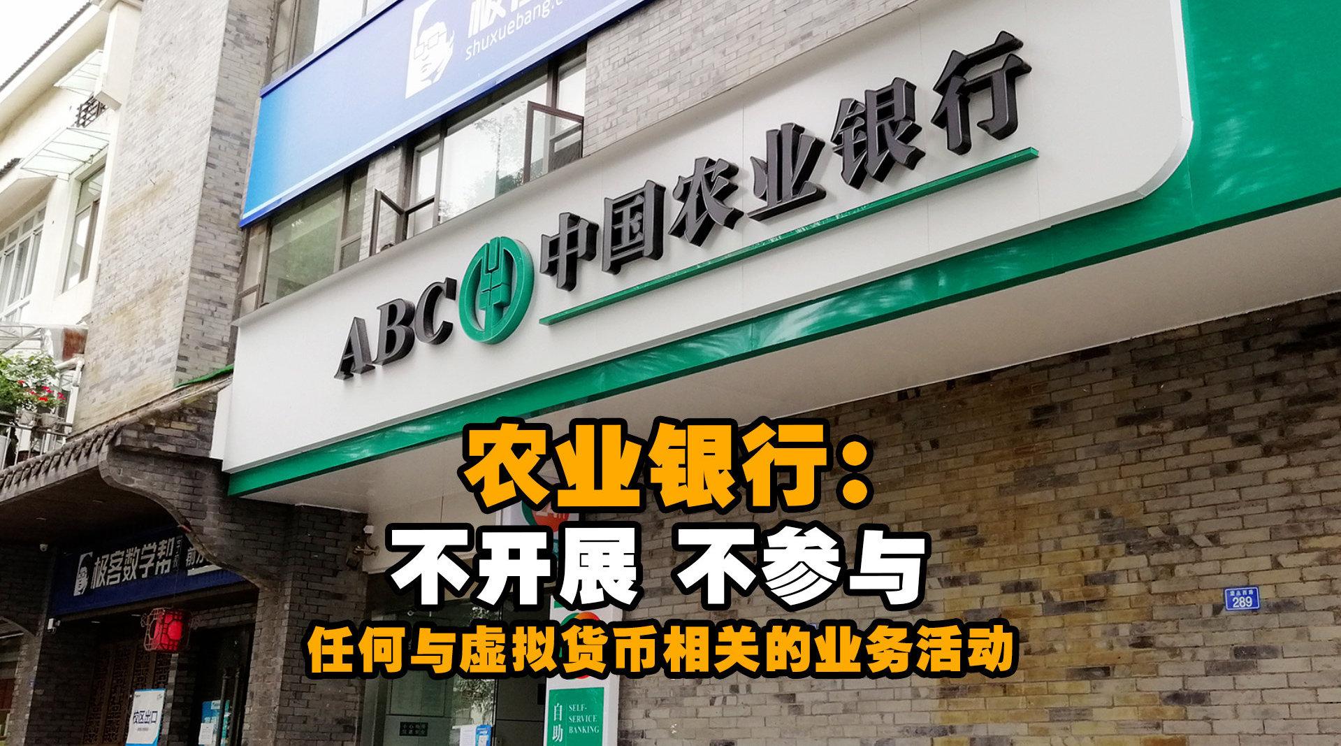 农业银行:不开展、不参与任何与虚拟货币相关的业务活动