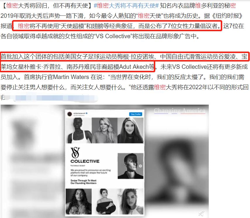 维密秀回归公布最新代言人,启用大码模特,网友恶评如潮图1