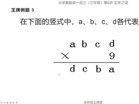 认真观察规律,数字的排列由顺序变倒序,你怎么解答这道文字之谜