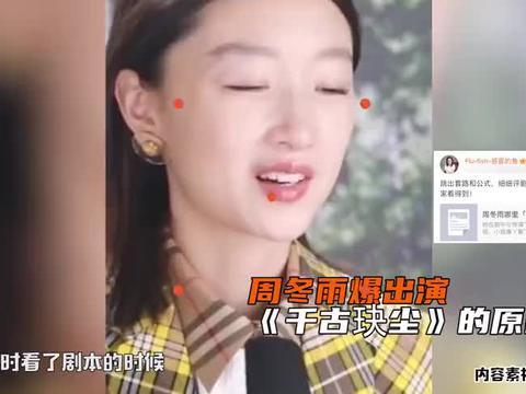敢突破!《千古玦尘》制片人回应争议,周冬雨自爆出演女主的原因