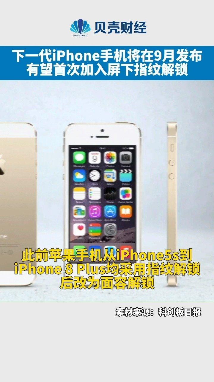 新一代iPhone手机将在9月发布 有望首次加入屏下指纹解锁功能
