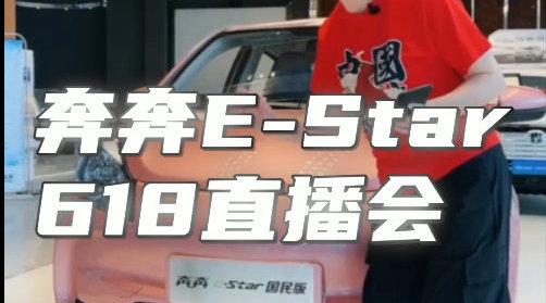 视频:网红城市网红车!红姐带你看长安新能源奔奔E-Star国民版