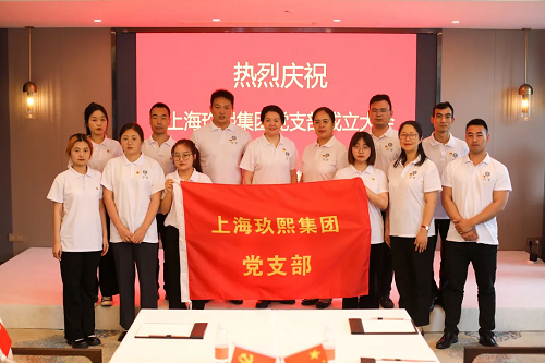 上海玖熙集团党支部赴中国共产党杭州历史馆观赏学习