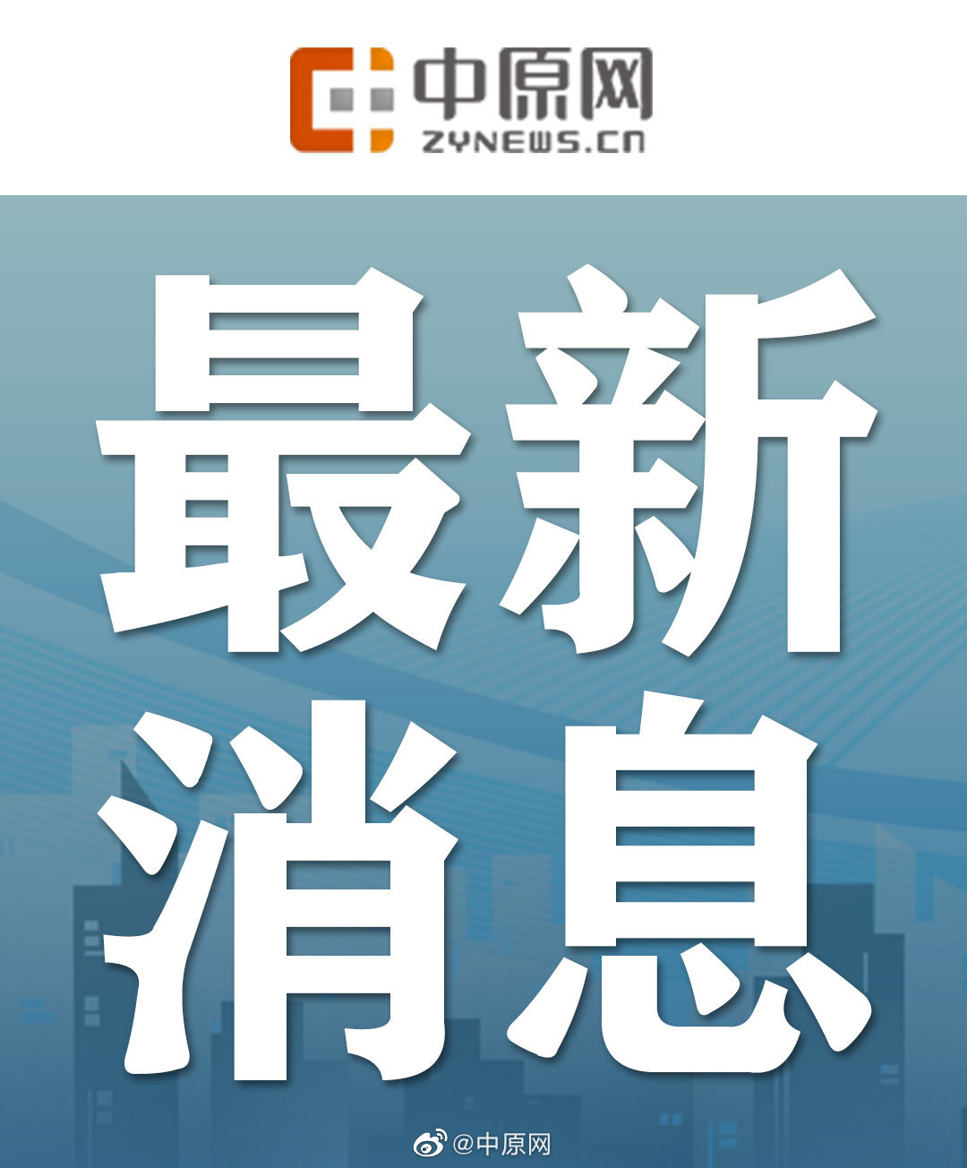 郑州市气象台2021年7月2日17:20发布临近预报