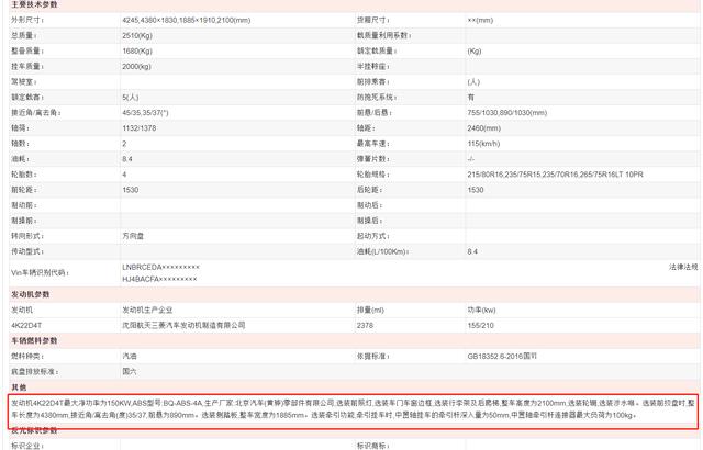 北京212新车型曝光,换装新前杠,增加越野套件,搭载2.4T动力