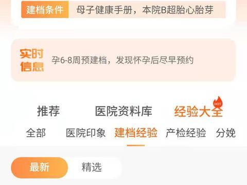 如何在北京妇产医院建档?建档需要注意什么?