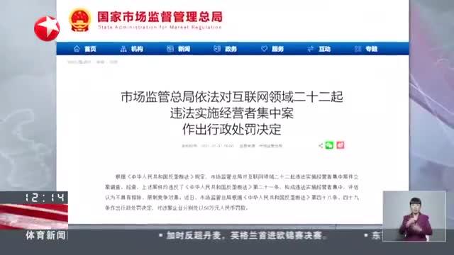 国家市场监管总局:对互联网领域22起违法实施经营者集中案件作行政处罚