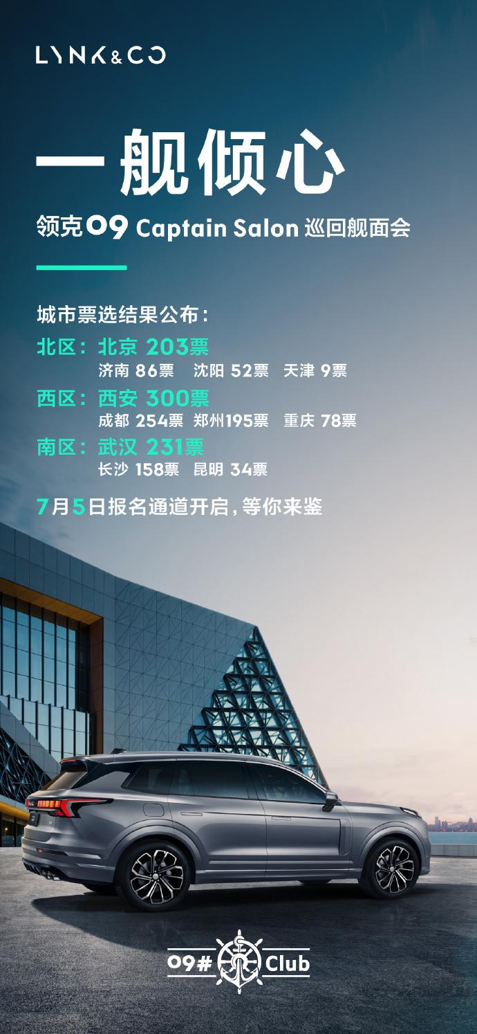 北京、西安、武汉,三场舰面会!09