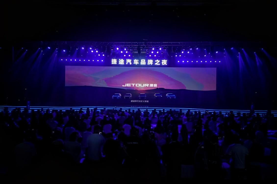 """捷途汽车""""独立日"""",新车亮相并全球公开征名"""