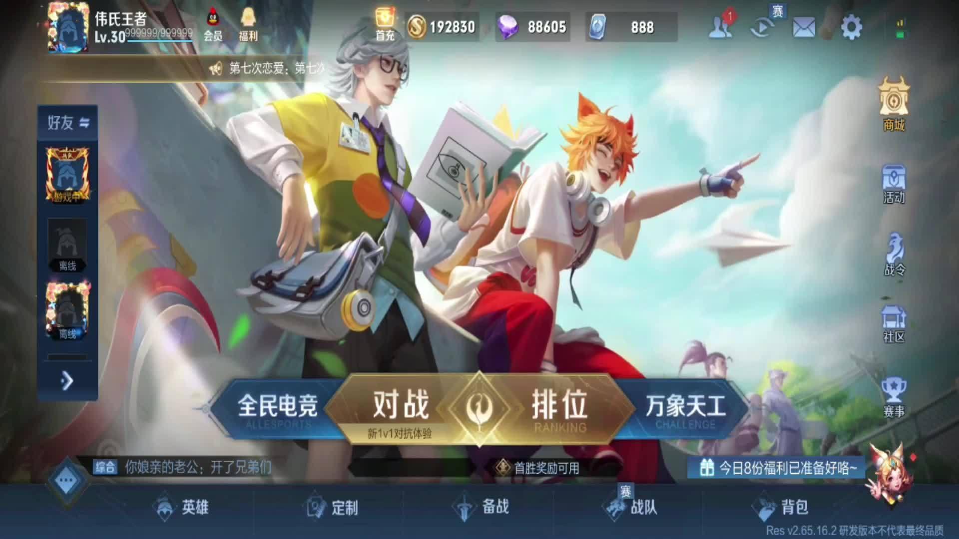 王者体验服 三位英雄被削 大乔2技能送队友回家再也不会秒满血了