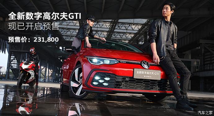 预售23.18万 新一代高尔夫GTI开启预售