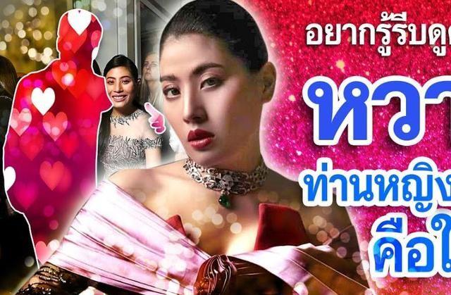 34岁思蕊梵好事将近,打破泰国公主不婚魔咒,<a href=