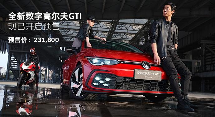 """""""钢炮王""""换代,第八代高尔夫GTI预售23.18万,7.1秒破百"""