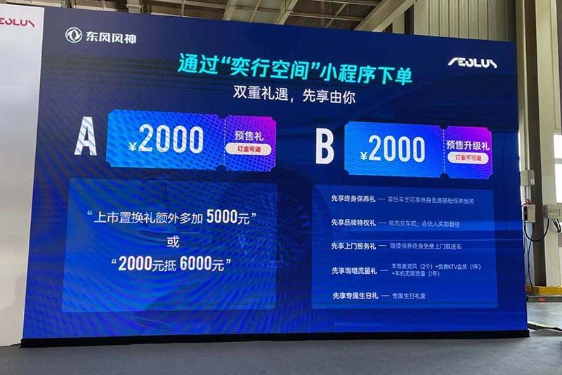 仅9.79万起,赛道级宽体家轿迸发超200匹马力,奕炫MAX开启预售