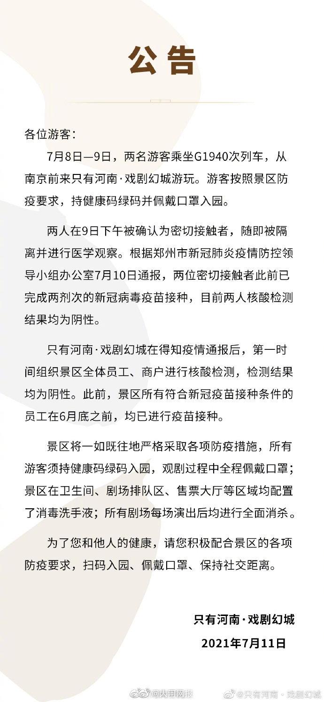 最新!只有河南回应疫情通报:两名游客持绿码并佩戴口罩入园
