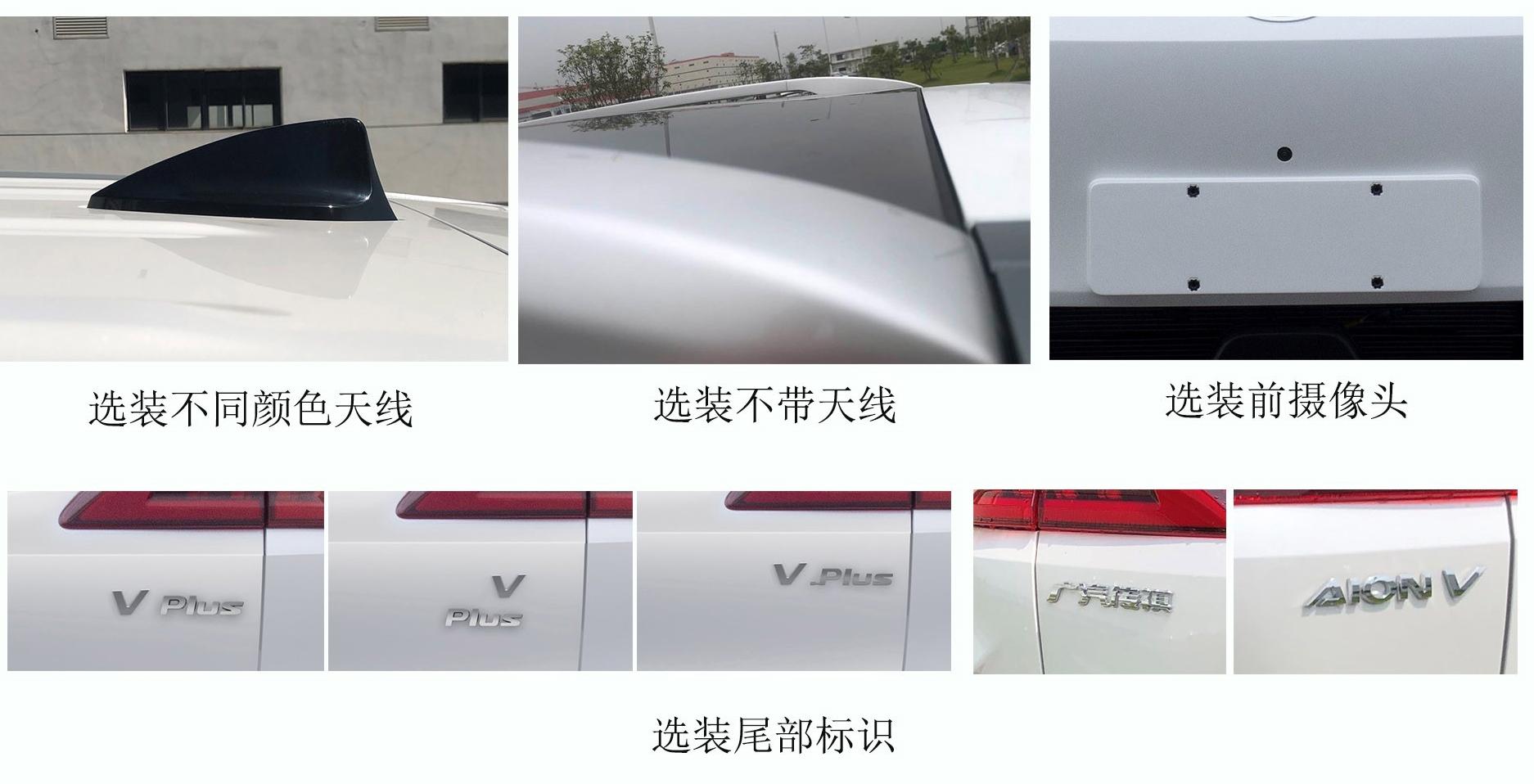 车身加长 换装高功率电机 广汽埃安Aion V Plus申报信息曝光