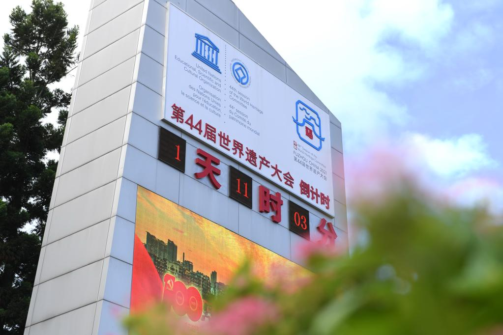 Photo taken on July 15, 2021 shows a countdown board for the upcoming 44th session of the World Heritage Committee of UNESCO in Fuzhou, capital of southeast China's Fujian Province The 44th session of the World Heritage Committee of UNESCO will open on July 16 in Fuzhou. (Xinhua/Lin Shanchuan)