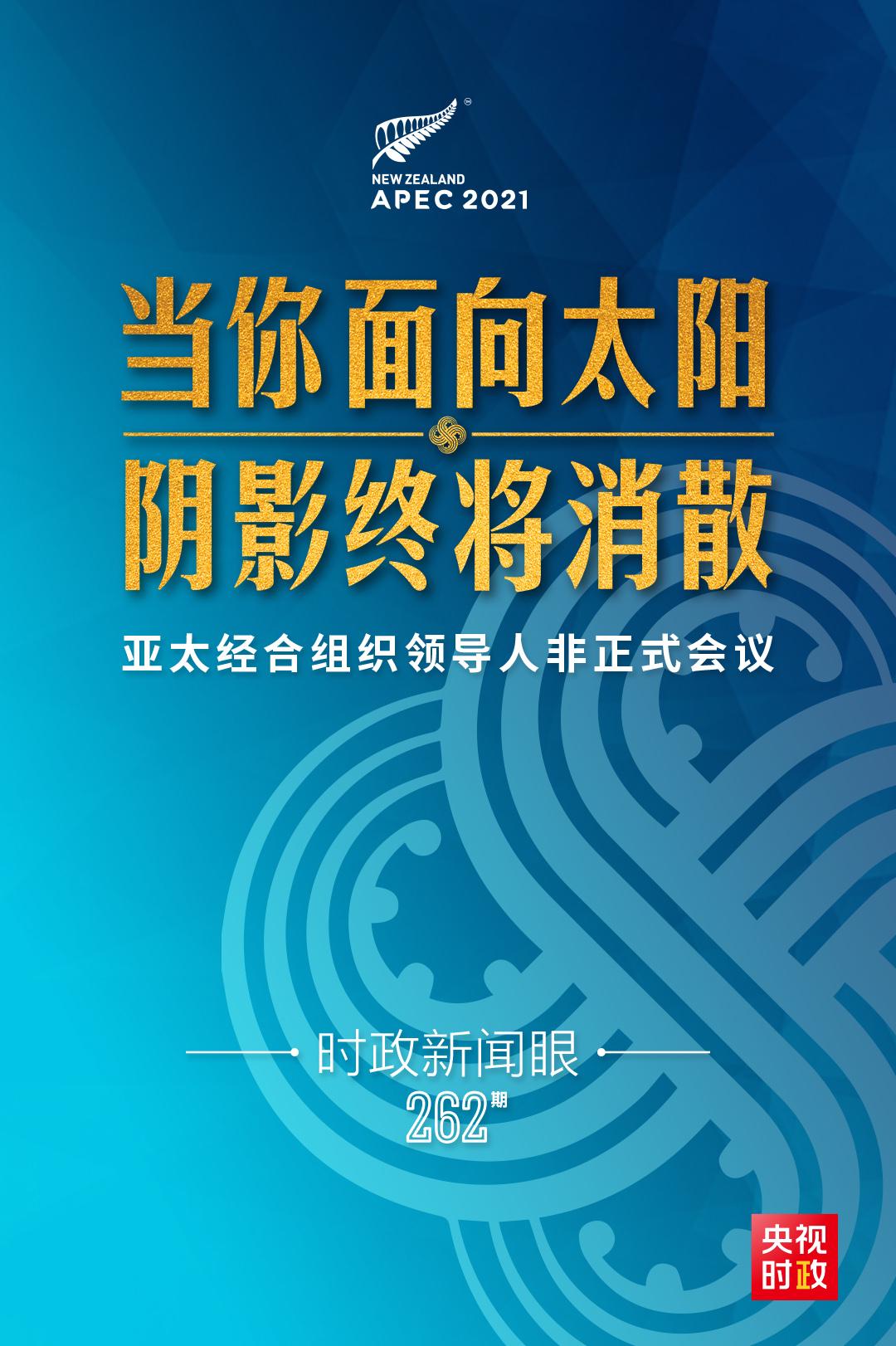 """时政新闻眼丨亚太""""引擎""""如何拉动世界经济复苏,习近平提出中国主张图片"""