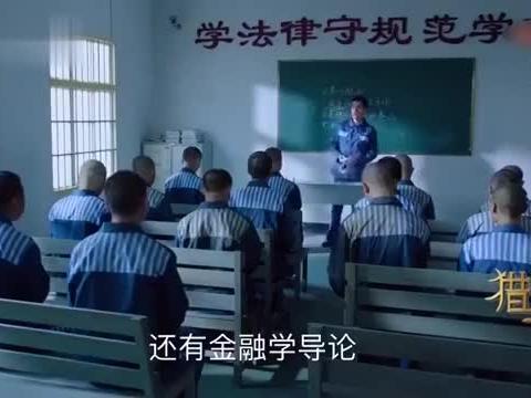 监狱里来了个女会计,这下男囚犯开始躁动了,从鞋开始打量