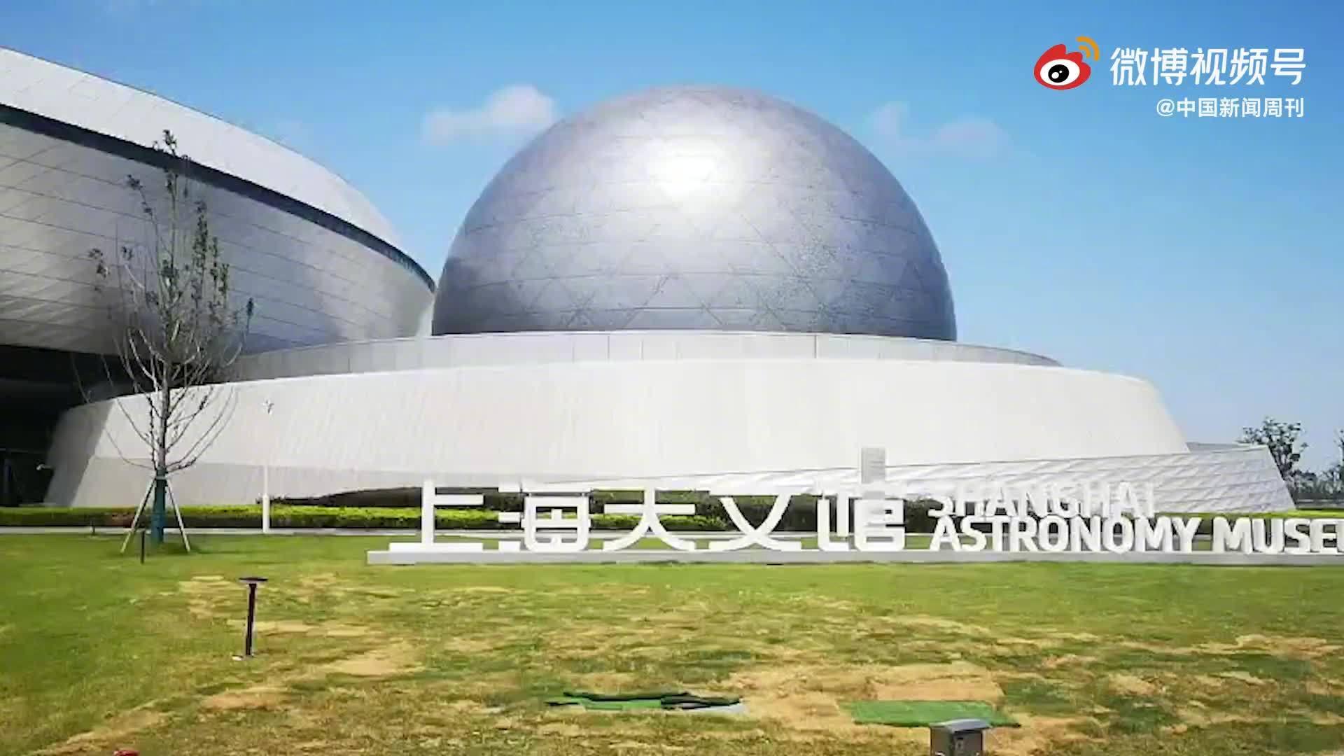 地表最大天文馆上海开幕