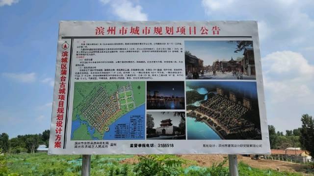 滨州蒲台古城规划出炉!