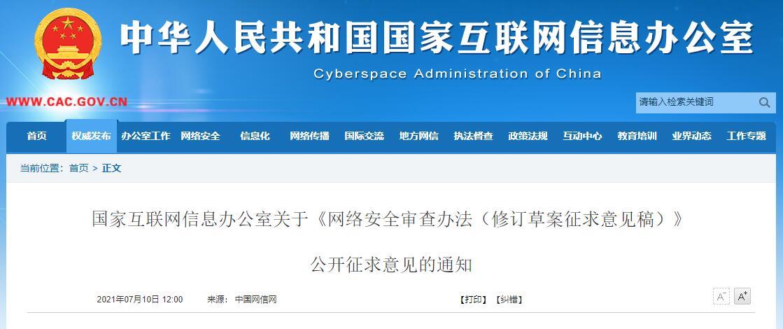 美媒:随着中国新规,2万亿美元赴美上市大潮宣告结束