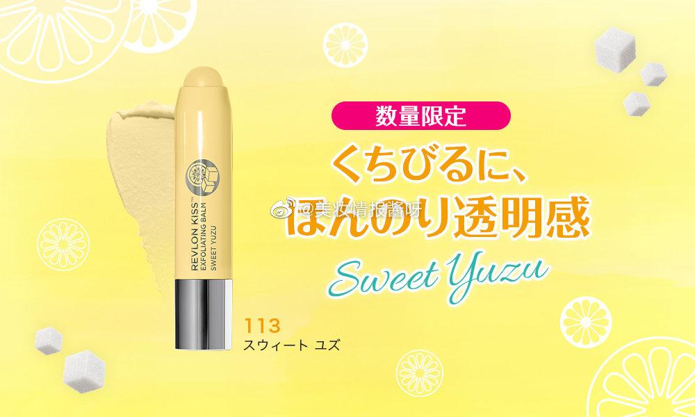 REVLON露华浓砂糖磨砂润唇膏新发售:限定柚子香