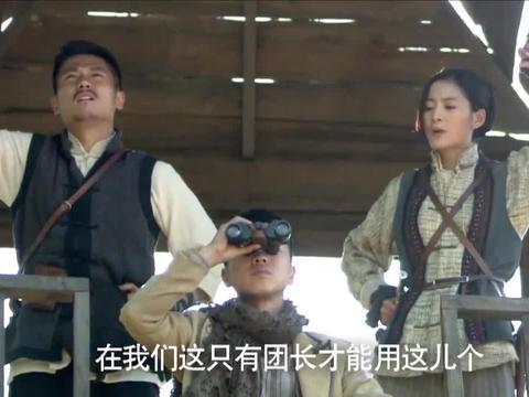 战旗:金戈用双筒望远镜秀优越感,金花试了下,三个字总结<a href=