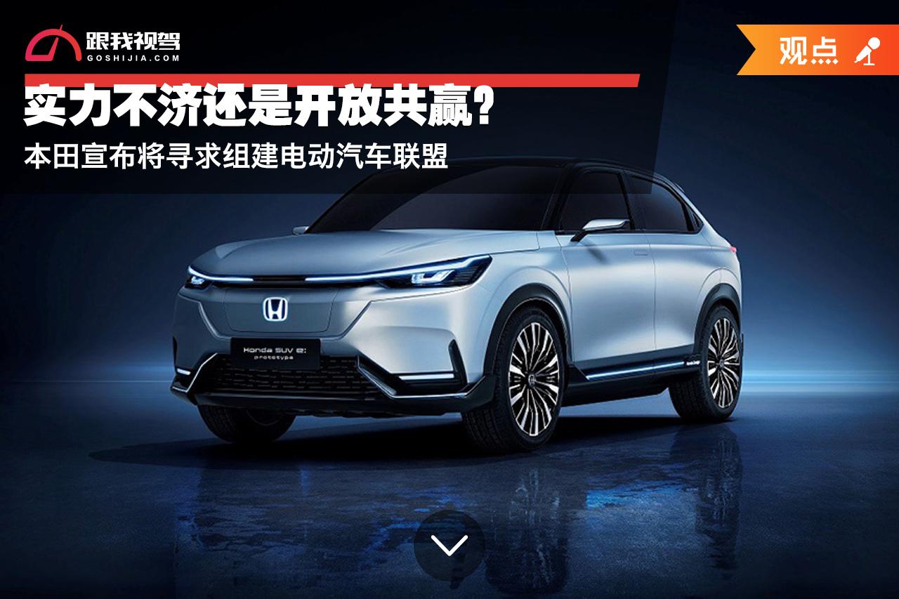 实力不济还是开放共赢?本田宣布将寻求组建电动汽车联盟