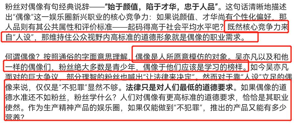吴亦凡封杀信号!电视剧相关委员会发通知:做好劣迹艺人风险控制