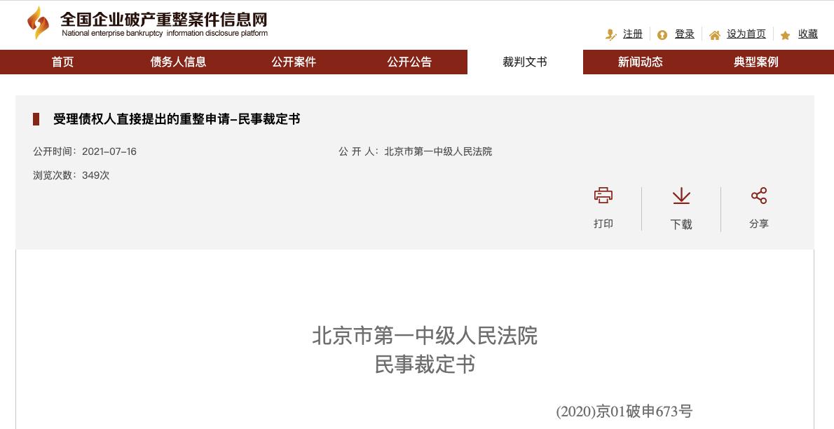 北京汇源食品饮料公司破产重整申请获法院受理