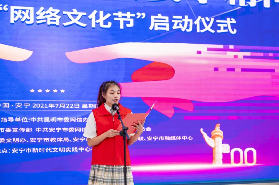 """共青团员李秋蓉宣读""""中国好网民""""倡议书"""