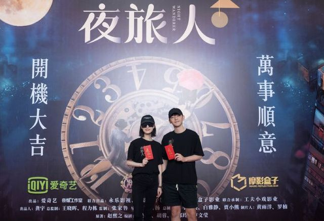 「怎么炒股」邓伦倪妮《夜旅人》开机,不受粉丝争番位影响