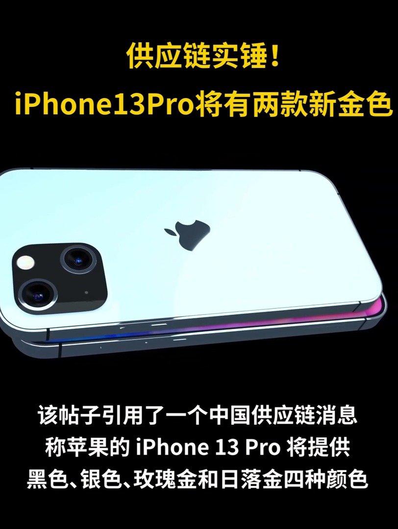 供应链实锤!iPhone 13 Pro将有两款新金色