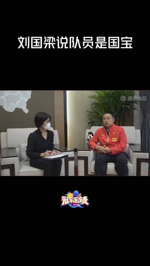 刘国良在腾讯特别节目冠军连连麦中说……