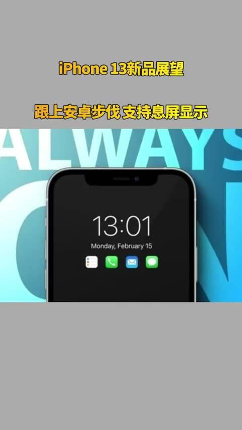 iPhone 13新品展望:跟上安卓步伐,支持息屏显示