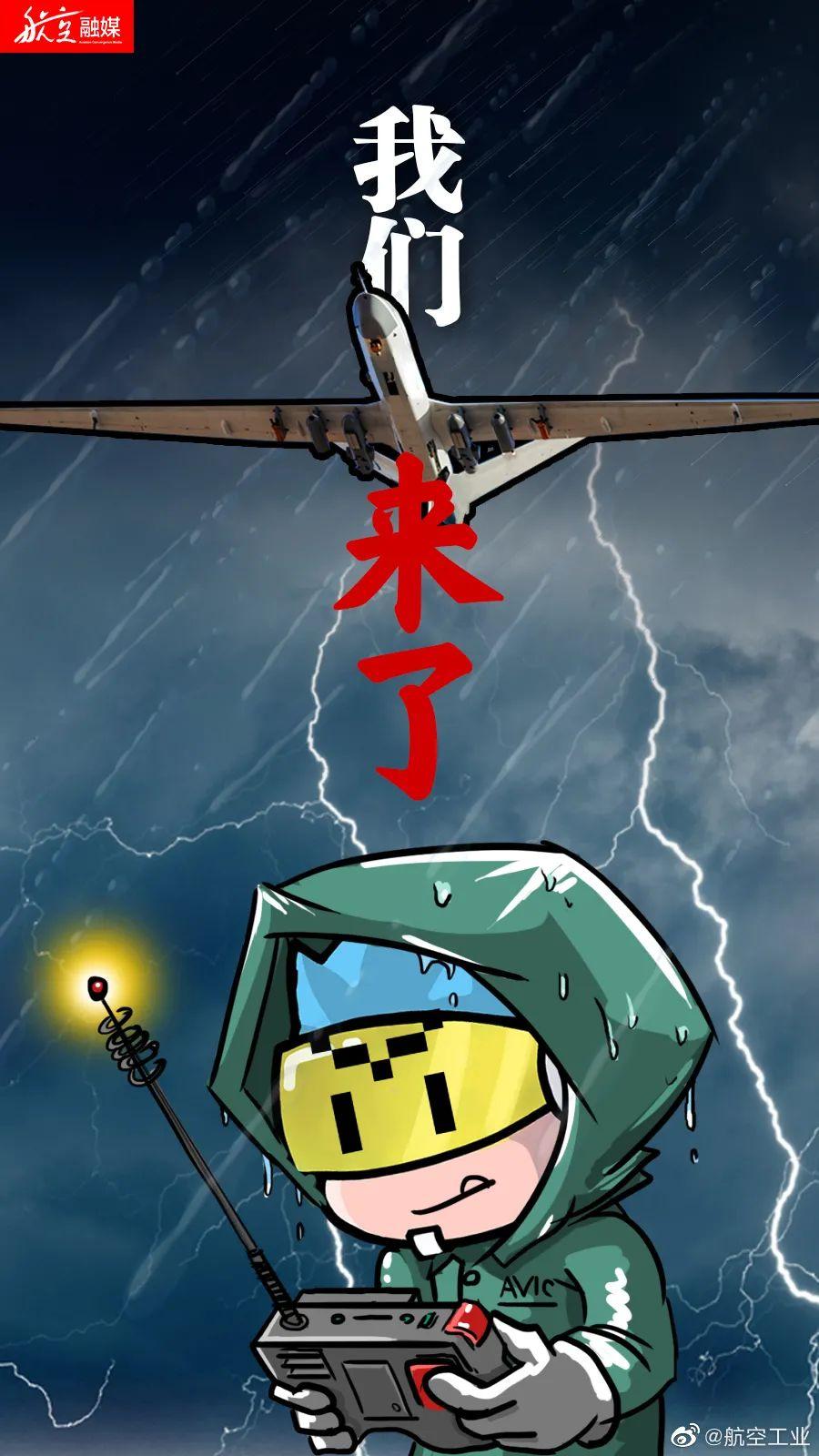 """联系上了!""""翼龙无人机抵达你镇上空"""""""