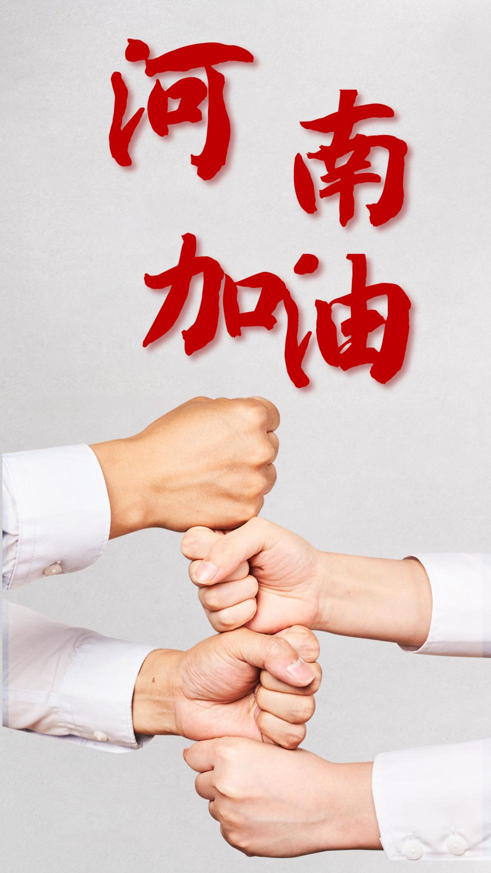 中国地质大学(武汉)党委书记黄晓玫校长王焰新致河南校友的慰问信