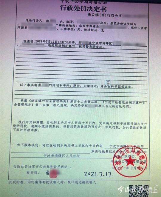 宁波开出首例罚单!