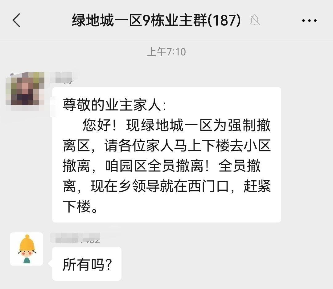 郑州郭家嘴水库存在安全隐患 相关人员已紧急转移
